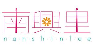 南興里logo